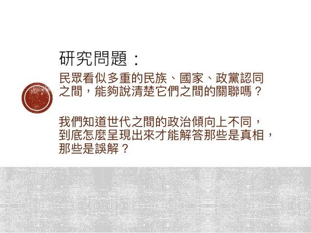 #將無效值剔除(list-wisedeletion)。 tscs2013forMCA.nona-na.omit (tscs2013forMCA)  nrow(tscs2013forMCA.nona) [1]1496  ...