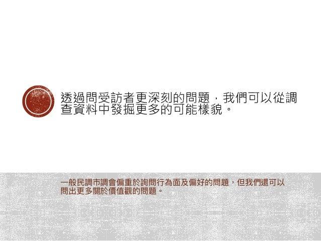 劉正山/世代之爭爭什麼 ? 談談如何從調查資料挖掘出豐厚的意義