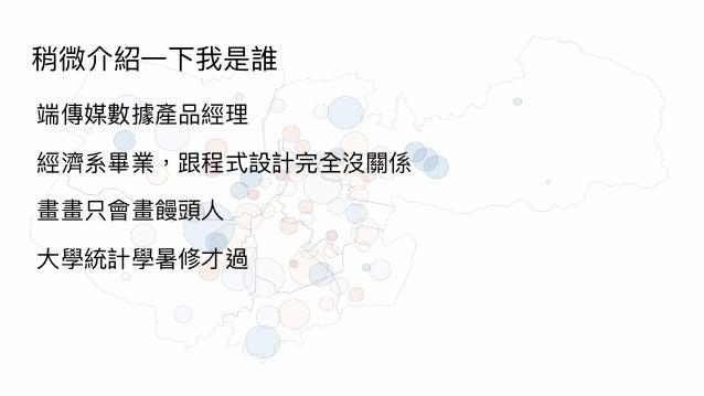 林佳賢/資料視覺化的 20 個小訣竅 Slide 2