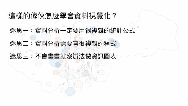 林佳賢/資料視覺化的 20 個小訣竅 Slide 3