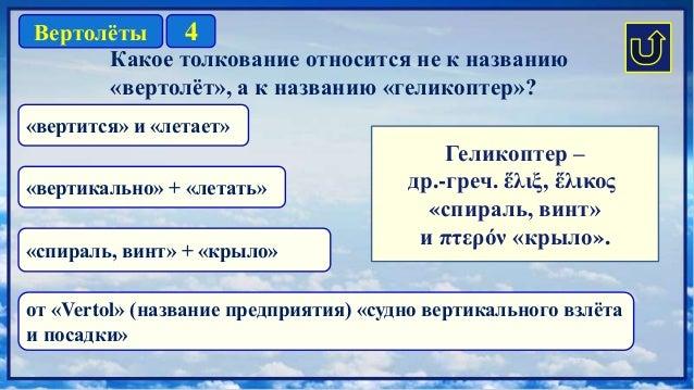 4Вертолёты «вертится» и «летает» «спираль, винт» + «крыло» «вертикально» + «летать» от «Vertol» (название предприятия) «су...
