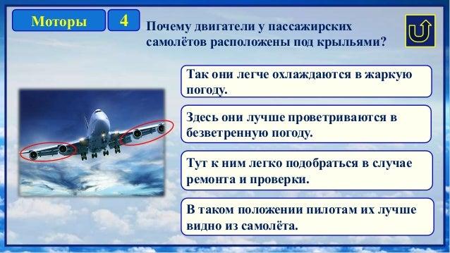 4Моторы Почему двигатели у пассажирских самолётов расположены под крыльями? Так они легче охлаждаются в жаркую погоду. Тут...