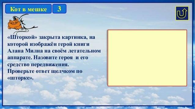 3Кот в мешке «Шторкой» закрыта картинка, на которой изображён герой книги Алана Милна на своём летательном аппарате. Назов...