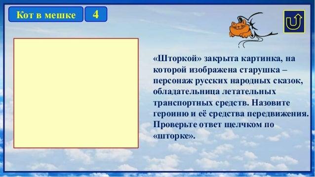 4Кот в мешке «Шторкой» закрыта картинка, на которой изображена старушка – персонаж русских народных сказок, обладательница...