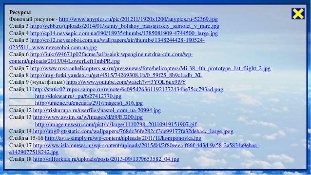 Ресурсы Фоновый рисунок - http://www.anypics.ru/pic/201211/1920x1200/anypics.ru-52369.jpg Слайд 3 http://yebb.ru/uploads/2...