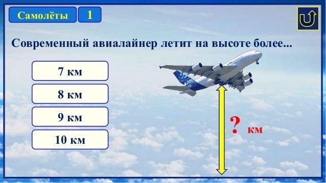1Самолёты 7 км 10 км 8 км 9 км Современный авиалайнер летит на высоте более... ? км