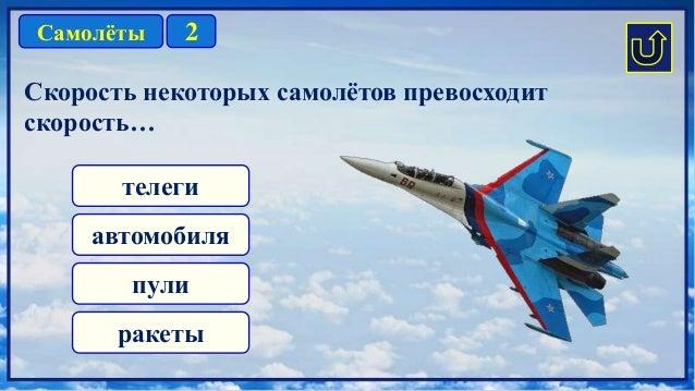 2Самолёты телеги пули автомобиля ракеты Скорость некоторых самолётов превосходит скорость…