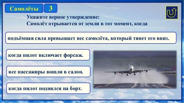 3Самолёты когда пилот включает форсаж. подъёмная сила превышает вес самолёта, который тянет его вниз. все пассажиры вошли ...