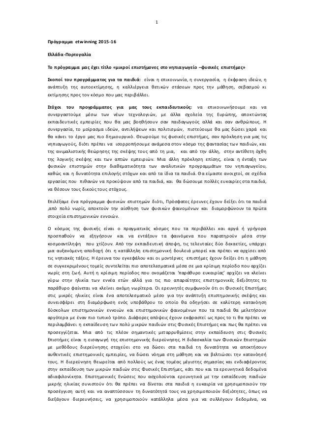 1 Πρόγραμμα etwinning 2015-16 Ελλάδα-Πορτογαλία Το πρόγραμμα μας έχει τίτλο «μικροί επιστήμονες στο νηπιαγωγείο –φυσικές ε...