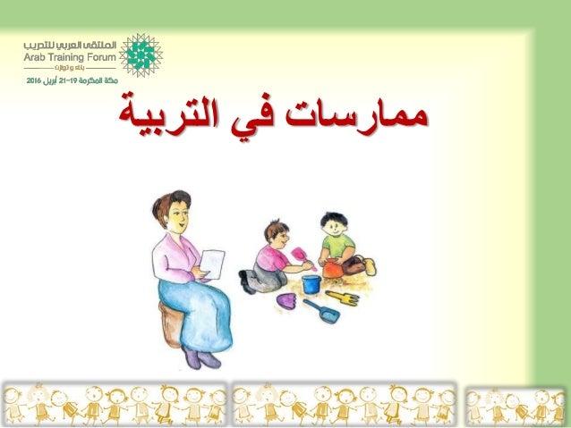 التربية الإيجابية للأبناء -15-638