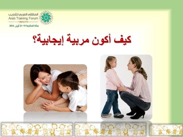 التربية الإيجابية للأبناء -23-638