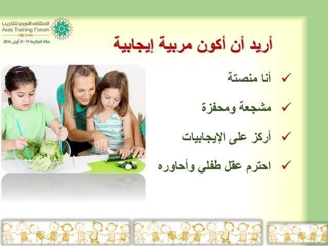 التربية الإيجابية للأبناء -28-638