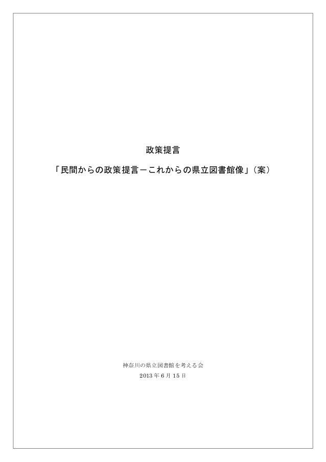 政策提言 「民間からの政策提言-これからの県立図書館像」(案) 神奈川の県立図書館を考える会 2013 年 6 月 15 日