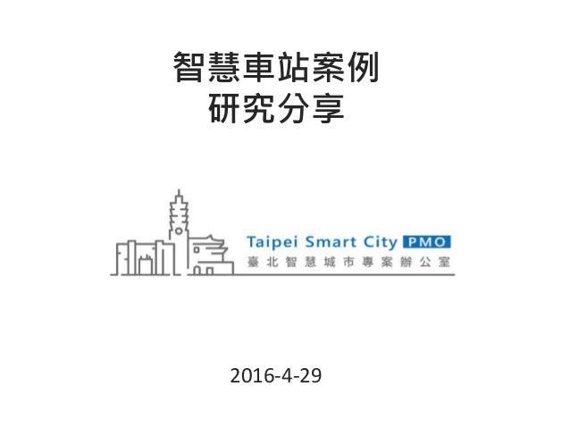 智慧車站案例 研究分享 2016-4-29