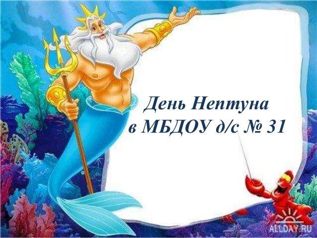 Поздравление с праздником нептуна