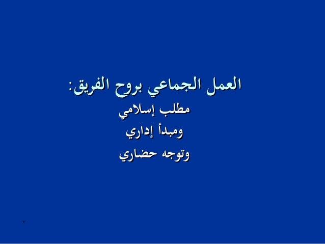 7 يقرالف بروح الجماعي العمل: إسالمي مطلب إداري ومبدأ حضاري وتوجه