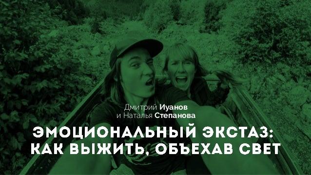 Дмитрий Иуанов и Наталья Степанова