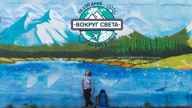University Talks #2 | Дмитрий Иуанов и Наталья Степанова — Эмоциональный экстаз: как выжить, объехав свет