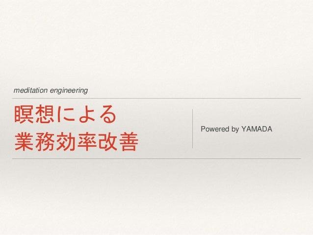 meditation engineering 瞑想による 業務効率改善 Powered by YAMADA