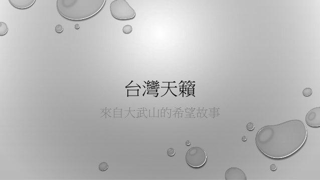 台灣天籟 來自大武山的希望故事