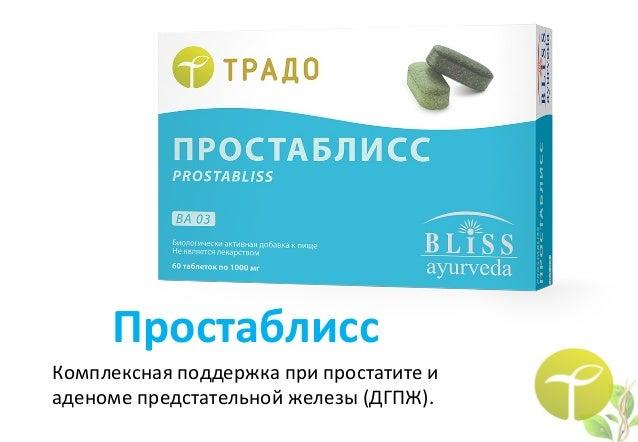 Простаблисс Комплексная поддержка при простатите и аденоме предстательной железы (ДГПЖ).