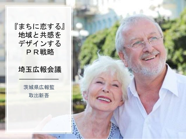 『まちに恋する』 地域と共感を デザインする PR戦略 埼玉広報会議 茨城県広報監 取出新吾