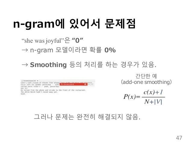 """she was joyful""은 ""0"" → n-gram 모델이라면 확률 0% → Smoothing 등의 처리를 하는 경우가 있음. 그러나 문제는 완전히 해결되지 않음. 간단한 예 (add-one smoothing) n-..."