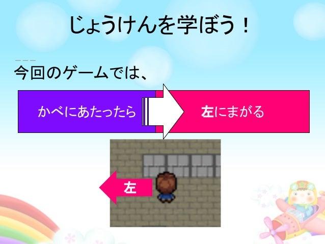 今回のゲームでは、 かべにあたったら 左にまがる 左 じょうけんを学ぼう!