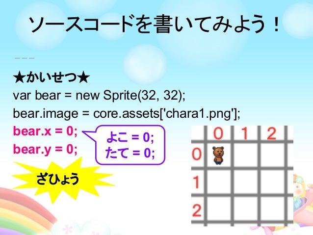 ★かいせつ★ var bear = new Sprite(32, 32); bear.image = core.assets['chara1.png']; bear.x = 0; bear.y = 0; よこ = 0; たて = 0; ざひょう...