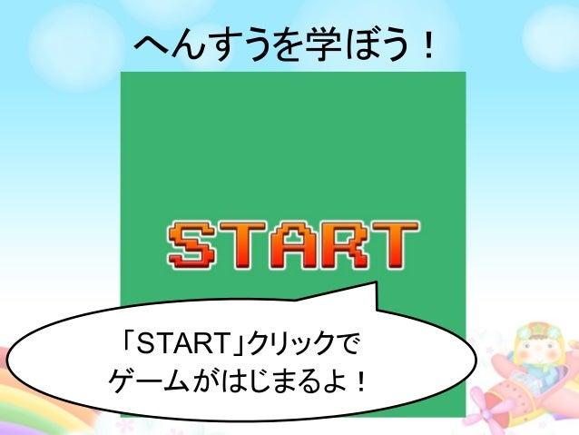 へんすうを学ぼう! 「START」クリックで ゲームがはじまるよ!