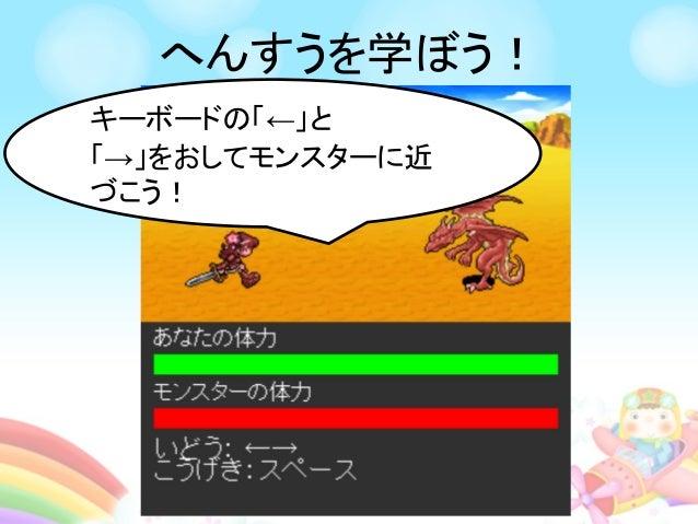 へんすうを学ぼう! キーボードの「←」と 「→」をおしてモンスターに近 づこう!