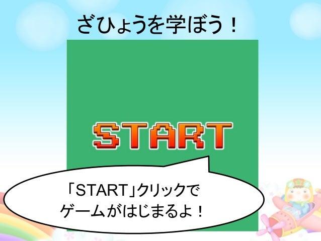ざひょうを学ぼう! 「START」クリックで ゲームがはじまるよ!