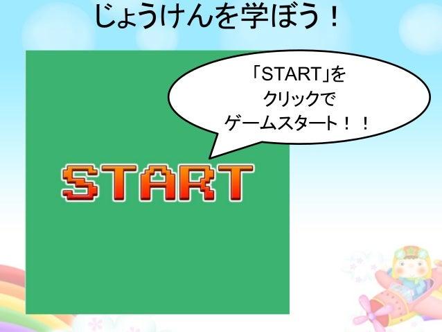 じょうけんを学ぼう! 「START」を クリックで ゲームスタート!!