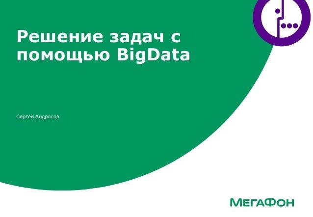 Решение задач с помощью BigData Сергей Андросов