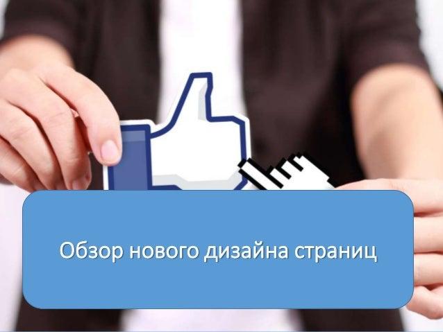 ЗАНЯТИЕ 1 Общая система продаж в Facebook Обзор нового дизайна страниц