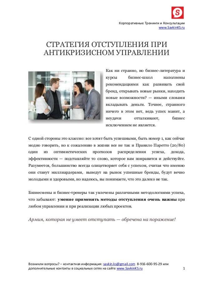 Корпоративные Тренинги и Консультации www.SavkinKS.ru Возникли вопросы? – контактная информация: savkin.ks@gmail.com 8-916...