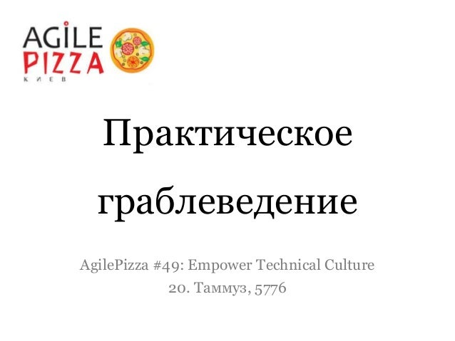 Практическое граблеведение AgilePizza #49: Empower Technical Culture 20. Таммуз, 5776