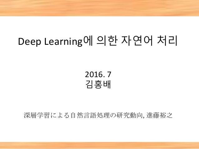 Deep Learning에 의한 자연어 처리 2016. 7 김홍배 深層学習による自然言語処理の研究動向, 進藤裕之