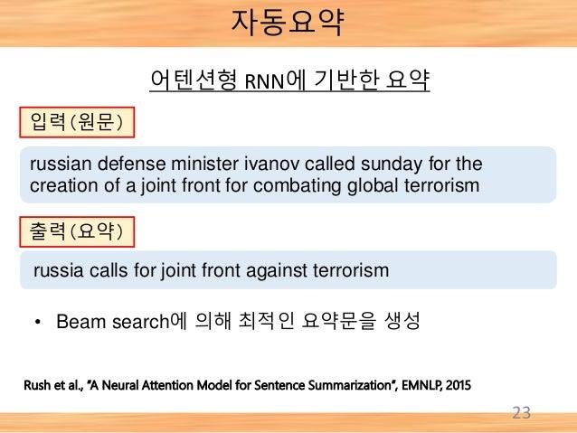 """자동요약 23 어텐션형 RNN에 기반한 요약 Rush et al., """"A Neural Attention Model for Sentence Summarization"""", EMNLP, 2015 russian defense m..."""