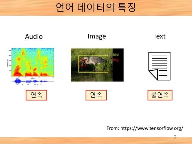 2 Audio Image Text 불연속연속연속 언어 데이터의 특징 From: https://www.tensorflow.org/