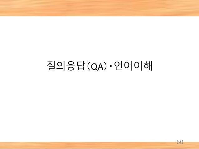 질의응답(QA)・언어이해 60
