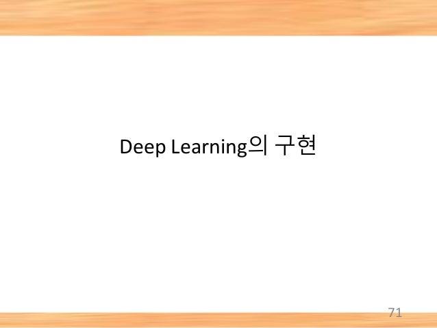 Deep Learning의 구현 71