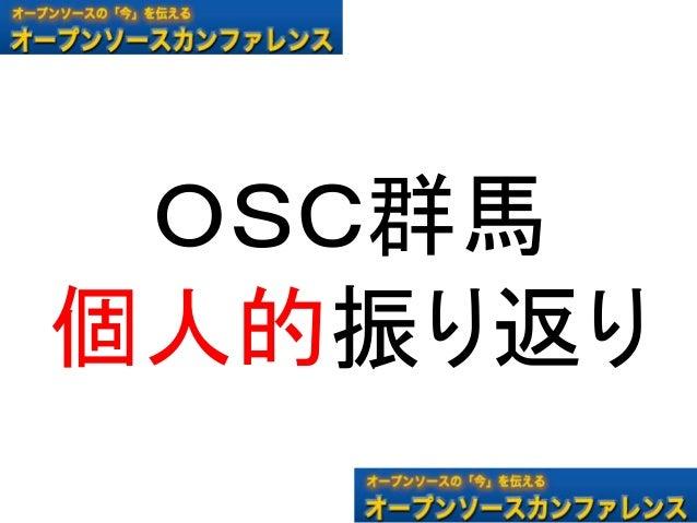 OSC群馬 個人的振り返り