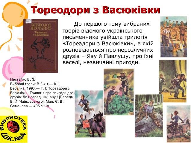 Картинки по запросу книга тореадори з васюківки