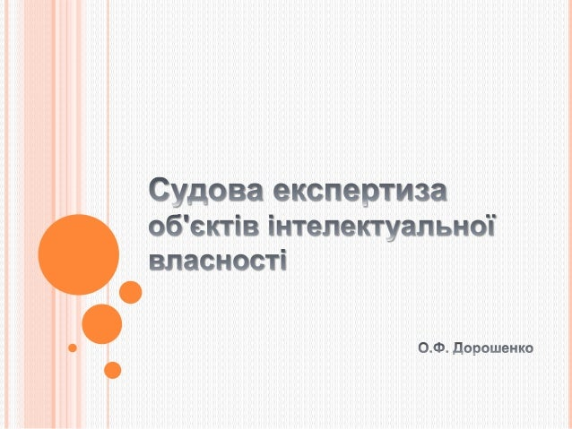 Поняття судової експертизи Закон України «Про судову експертизу»: Стаття 1. Судова експертиза - це дослідження експертом н...