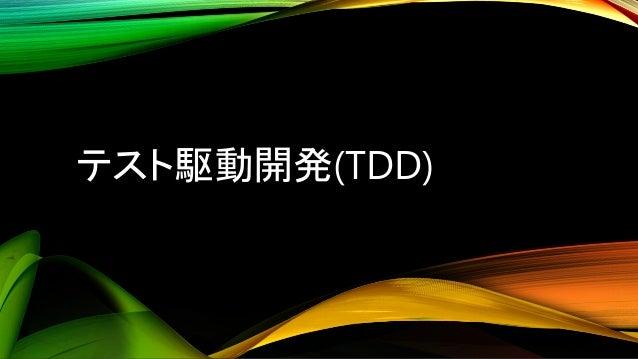 テスト駆動開発(TDD)
