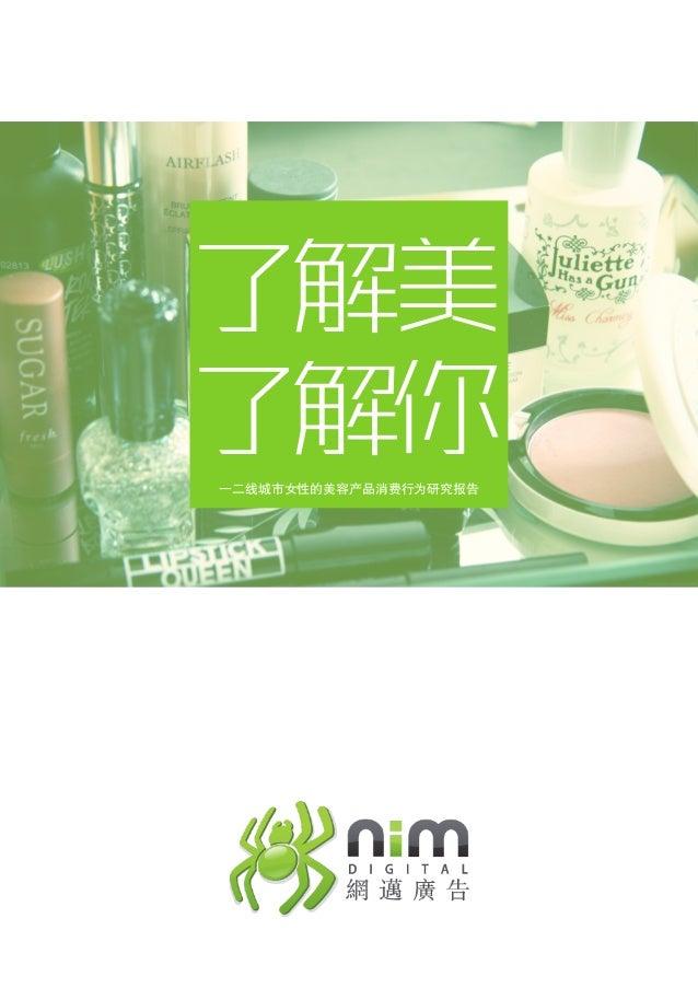 了解美 了解你一二线城市女性的美容产品消费行为研究报告