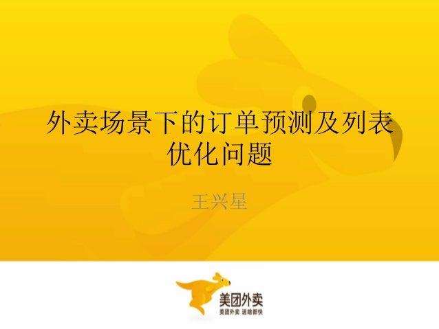 外卖场景下的订单预测及列表 优化问题 王兴星