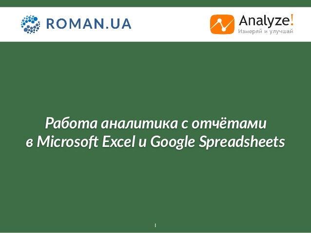 Работа аналитика с отчётами в Microso6 Excel и Google Spreadsheets 1