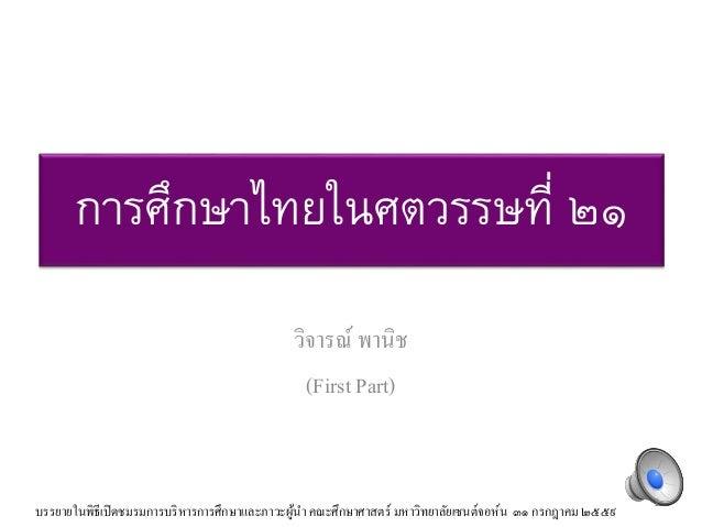 การศึกษาไทยในศตวรรษที่ ๒๑ วิจารณ์ พานิช (First Part) บรรยายในพิธีเปิดชมรมการบริหารการศึกษาและภาวะผู้นํา คณะศึกษาศาสตร์ มหา...